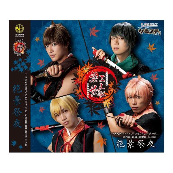 「ツキステ。6幕」【CD】オリジナル劇中歌 年少組
