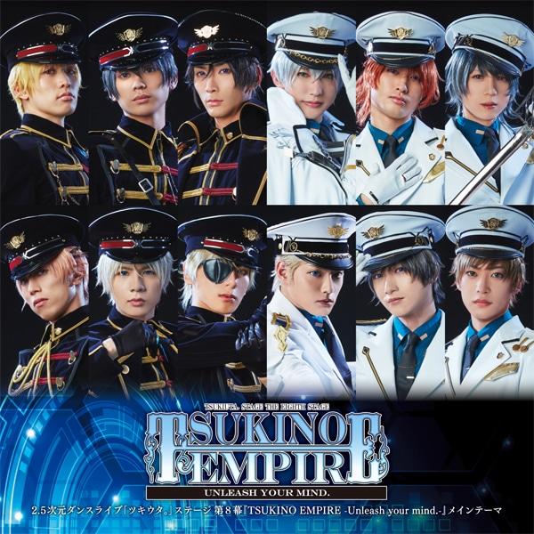 【CD】「ツキステ。」第8幕『TSUKINO EMPIRE -Unleash your mind.-』 メインテーマ「TSUKINO EMPIRE -Unleash your mind.-」