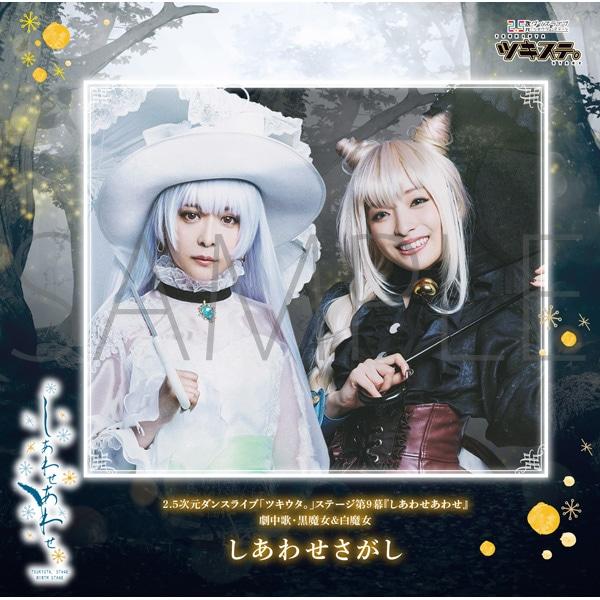 ツキステ。第9幕『しあわせあわせ』 劇中歌CD『しあわせさがし』黒魔女&白魔女(麗奈&椿)