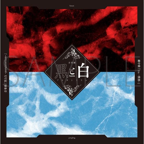 音楽劇「黒と白 -purgatorium-」 CD劇中歌「Ira -憤怒-」