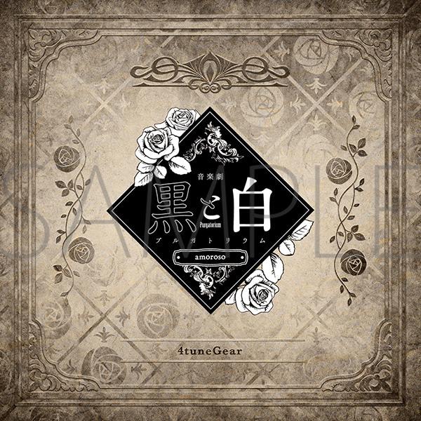 【CD】音楽劇「黒と白 -purgatorium- amoroso」劇中歌 『4tuneGear』