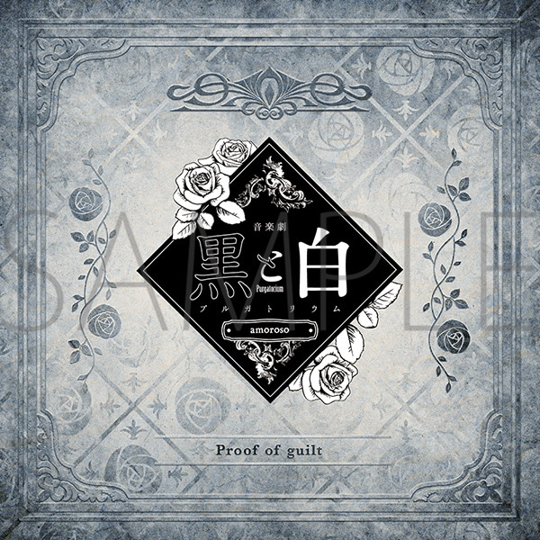 【CD】音楽劇「黒と白 -purgatorium- amoroso」劇中歌 『Proof of guilt』