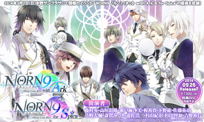 【DVD】NORN9 ノルン+ノネット with Ark & for Spica