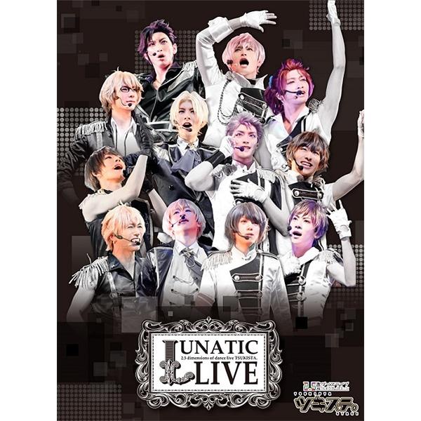 【DVD】ツキプロ祭・冬の陣 昼の部:2.5次元ダンスライブ ツキステ。LUNATIC LIVE