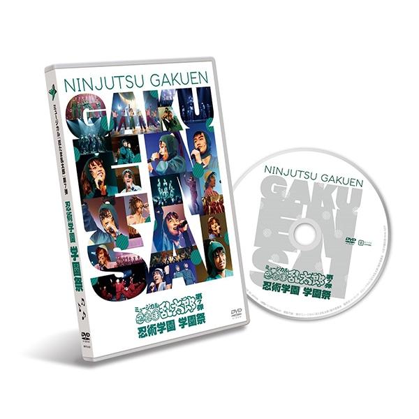 DVD『ミュージカル「忍たま乱太郎」第7弾 忍術学園 学園祭』