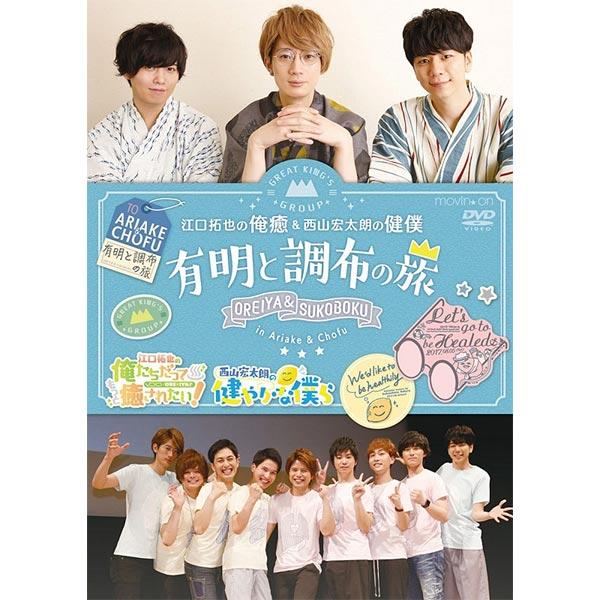 イベントDVD『江口拓也の俺癒&西山宏太朗の健僕 有明と調布の旅』