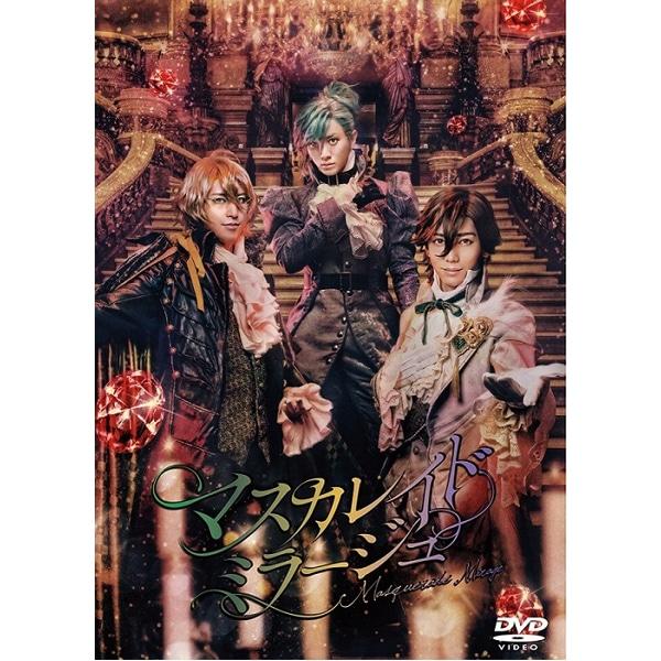 DVD 舞台「劇団シャイニング from うたの☆プリンスさまっ♪『マスカレイドミラージュ』」 通常版