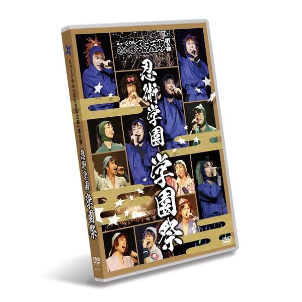DVD『ミュージカル「忍たま乱太郎」第8弾 忍術学園 学園祭』