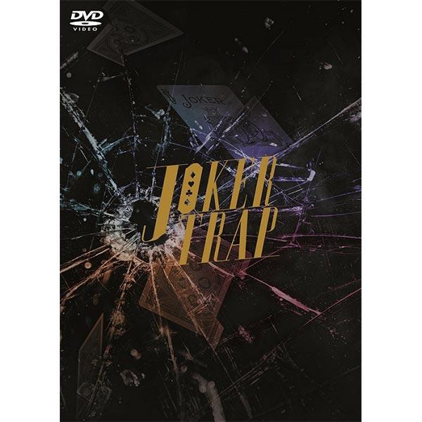 DVD 舞台「劇団シャイニング from うたの☆プリンスさまっ♪『JOKER TRAP』」 限定版