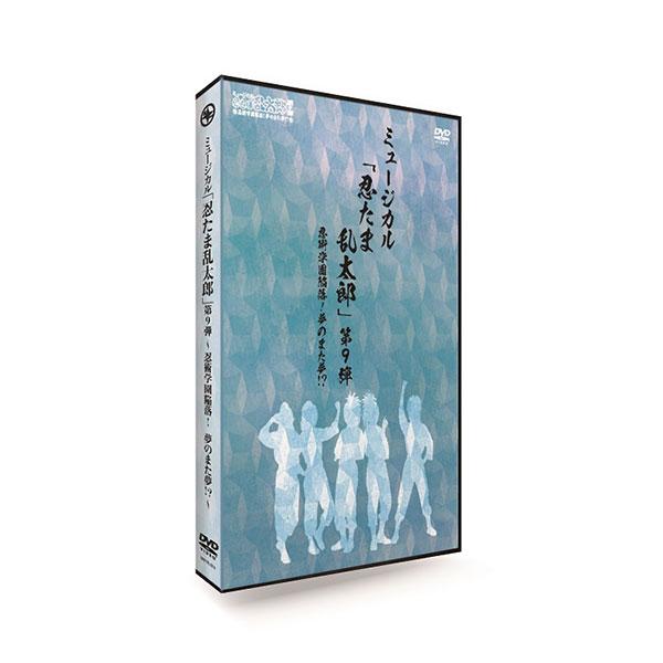 DVD『ミュージカル「忍たま乱太郎」第9弾〜忍術学園陥落!夢のまた夢!?〜』