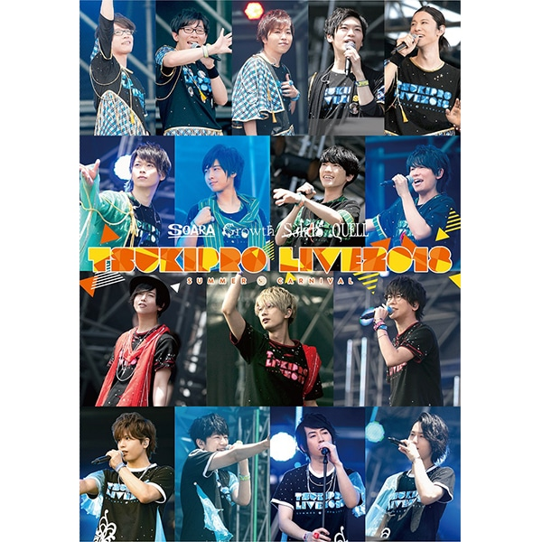 【DVD】TSUKIPRO LIVE 2018 SUMMER CARNIVAL(通常版)