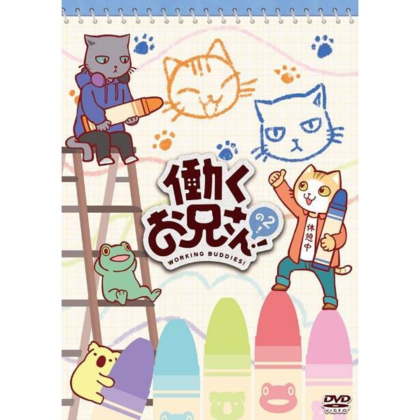 【DVD】働くお兄さん!の2!