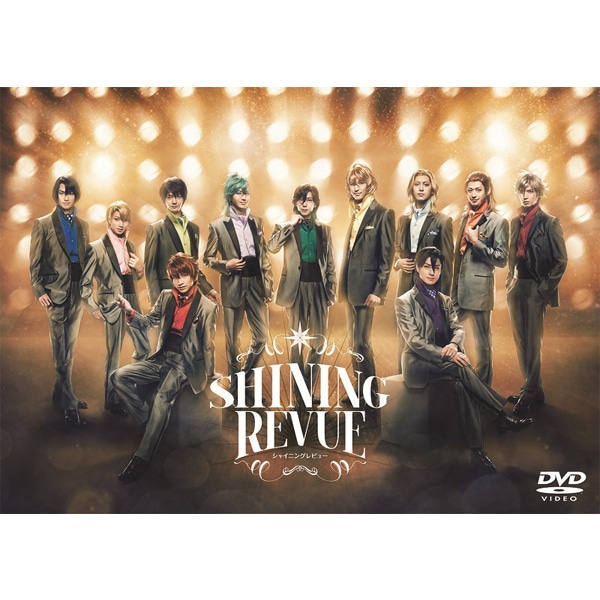 【DVD】 「劇団シャイニング from うたの☆プリンスさまっ♪ SHINING REVUE」 通常版