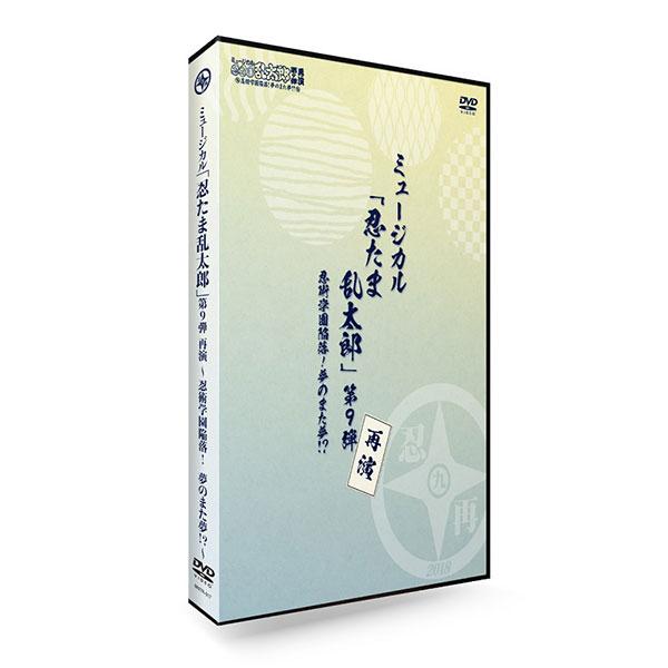 DVD『ミュージカル「忍たま乱太郎」第9弾再演〜忍術学園陥落!夢のまた夢!?〜』