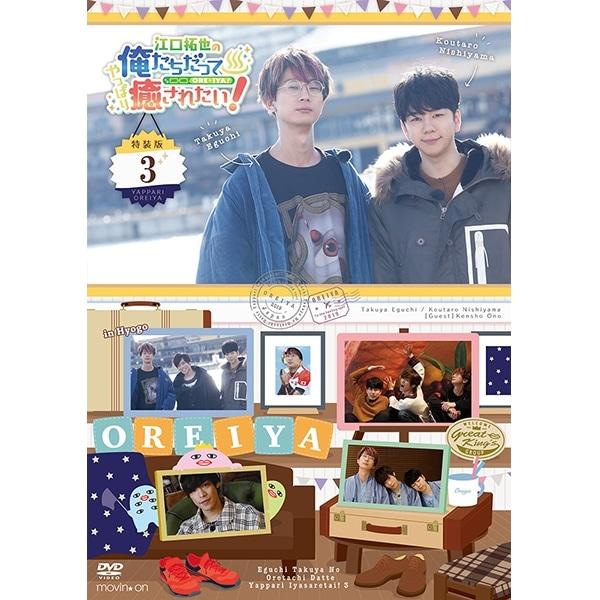 江口拓也の俺たちだってやっぱり癒されたい!3 特装版【DVD】