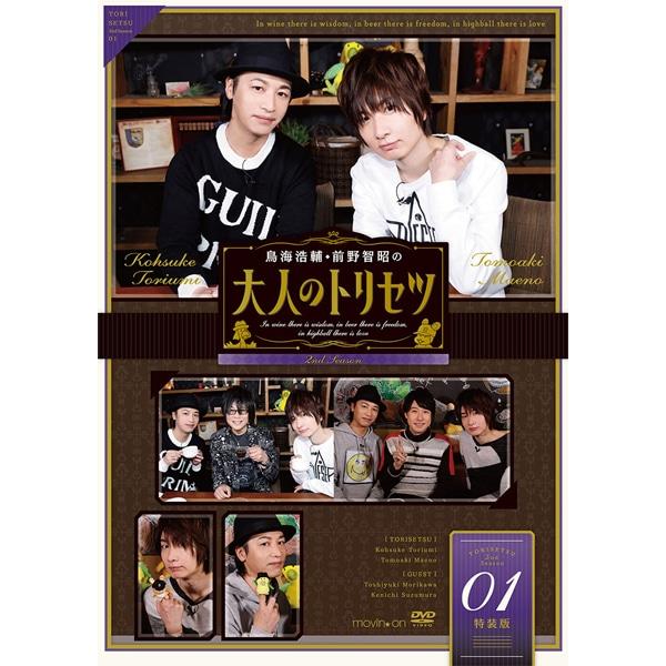 【DVD】『鳥海浩輔・前野智昭の大人のトリセツ』第2期 1巻 特装版