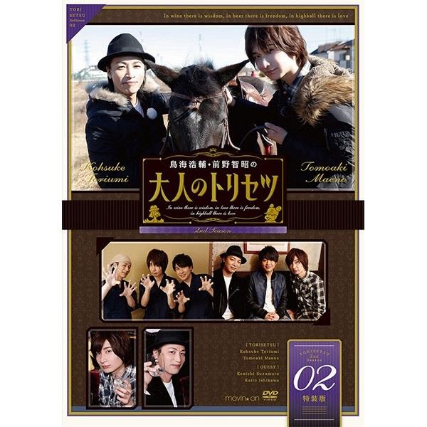 【DVD】『鳥海浩輔・前野智昭の大人のトリセツ』第2期 2巻 特装版