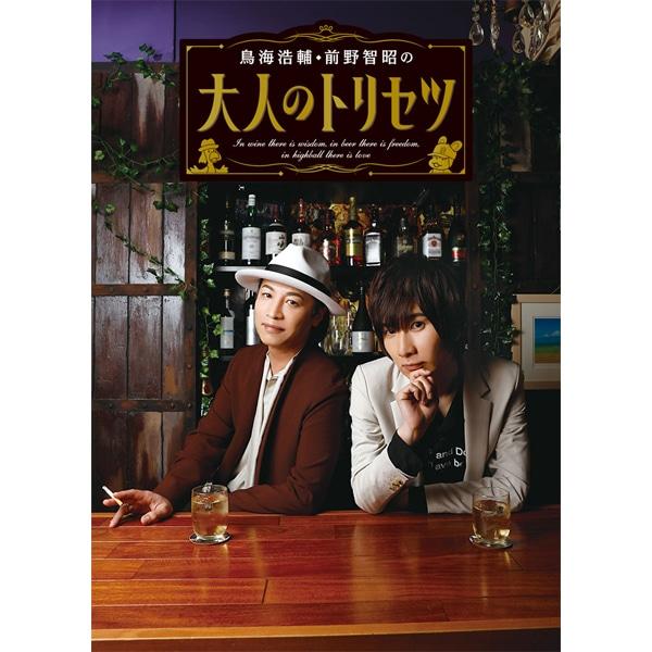【DVD】『鳥海浩輔・前野智昭の大人のトリセツ』第2期 3巻 特装版