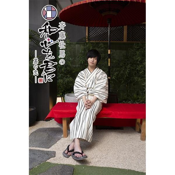【DVD】『斉藤壮馬の和心を君に 其の弐』2巻 特装版