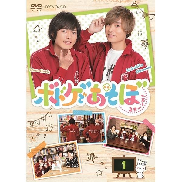 【DVD】ボドゲであそぼ 2ターンめ! 1