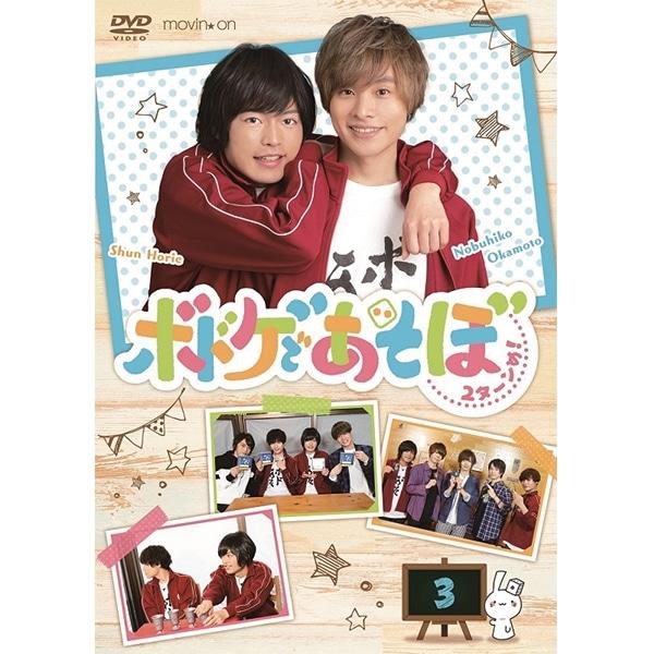 【DVD】ボドゲであそぼ 2ターンめ! 3