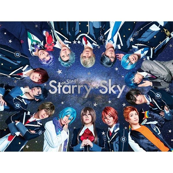 DVD「Starry☆Sky on STAGE」