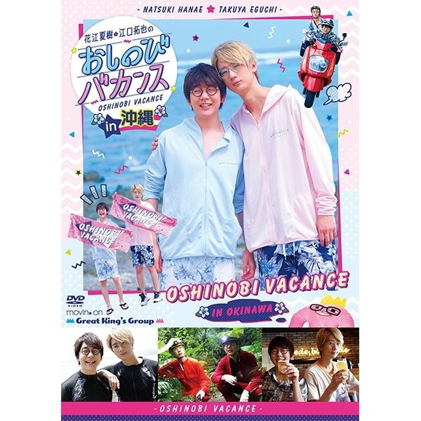 DVD『花江夏樹・江口拓也のおしのびバカンス in 沖縄』