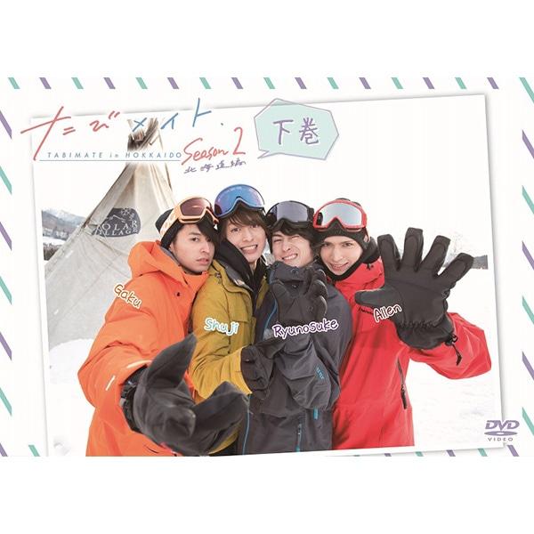 【DVD】たびメイトSeason2 北海道編(下)