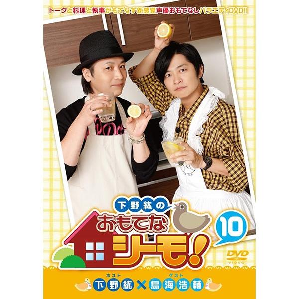 【DVD】下野紘のおもてなシーモ!�I