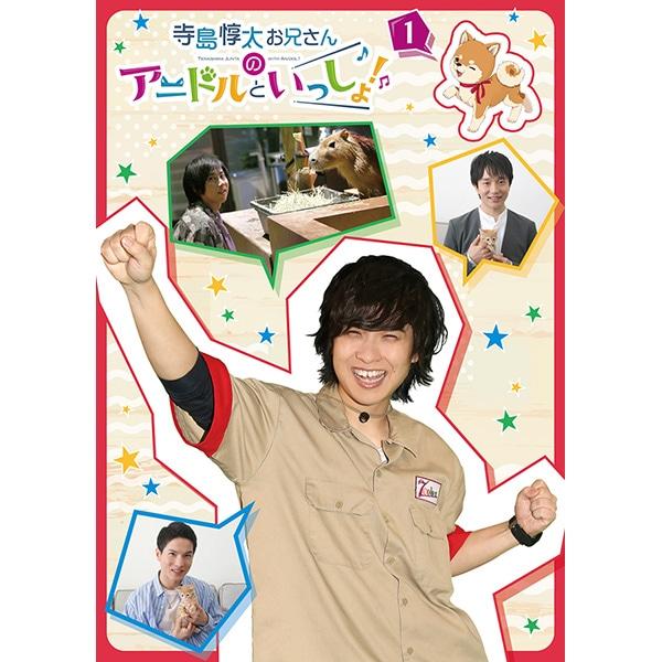 【DVD】寺島惇太お兄さんのアニドルといっしょ! 1
