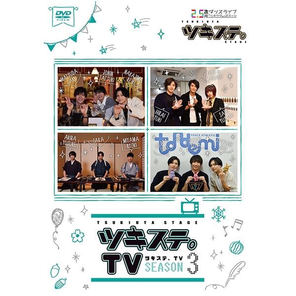 【DVD】ツキステ。TV SEASON3