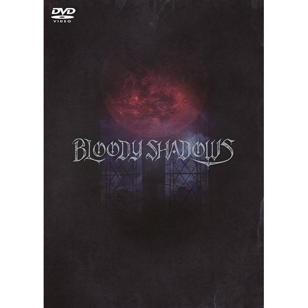 【DVD】 舞台「劇団シャイニング from うたの☆プリンスさまっ♪『BLOODY SHADOWS』」 限定版