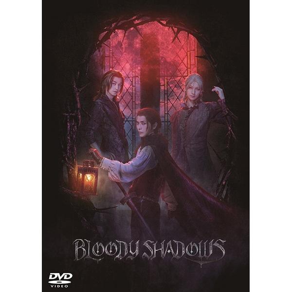 【DVD】 舞台「劇団シャイニング from うたの☆プリンスさまっ♪『BLOODY SHADOWS』」 通常版