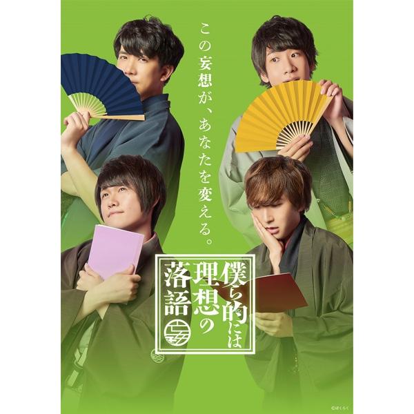 【DVD】僕ら的には理想の落語 四巻