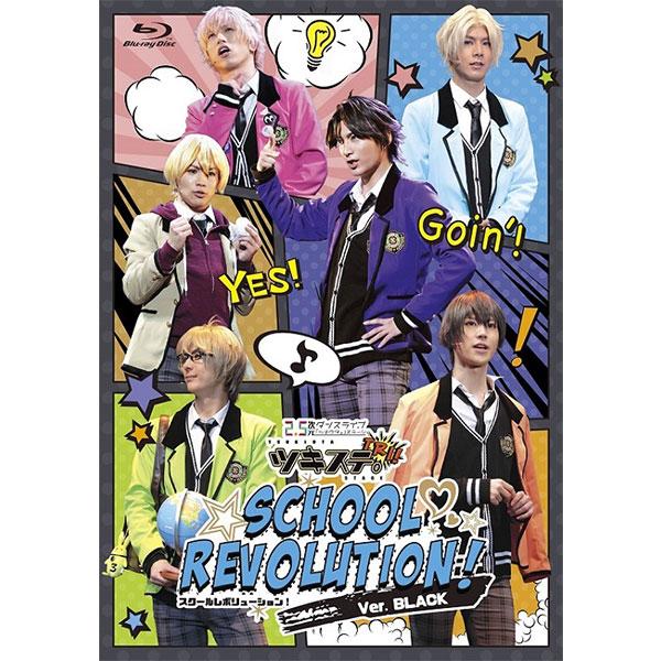 【ツキステ。】2.5次元ダンスライブ「ツキウタ。」ステージ TRI! SCHOOL REVOLUTION! Ver.BLACK