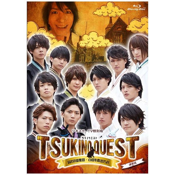 ツキステ。TV特別版「TSUKINO QUEST(ツキクエ) BLACK VS.WHITE 〜囚われの黒田・白田を救出せよ〜」通常版