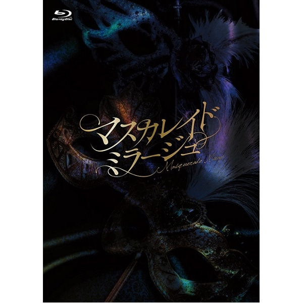 BD 舞台「劇団シャイニング from うたの☆プリンスさまっ♪『マスカレイドミラージュ』」 限定版