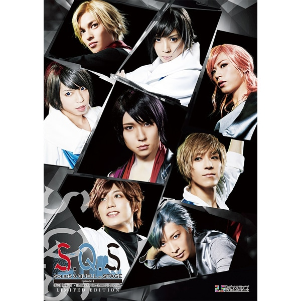 【BD】2.5次元ダンスライブ「S.Q.S(スケアステージ)」 Episode1「はじまりのとき -Thanks for the chance to see you-」限定版