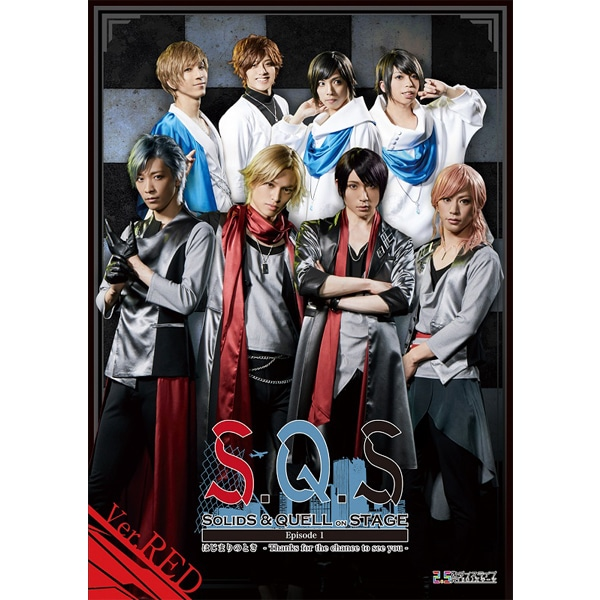 【BD】2.5次元ダンスライブ「S.Q.S(スケアステージ)」 Episode1「はじまりのとき -Thanks for the chance to see you-」 Ver. RED