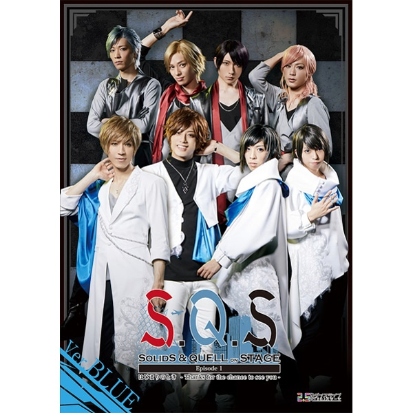 【BD】2.5次元ダンスライブ「S.Q.S(スケアステージ)」 Episode1「はじまりのとき -Thanks for the chance to see you-」 Ver. BLUE