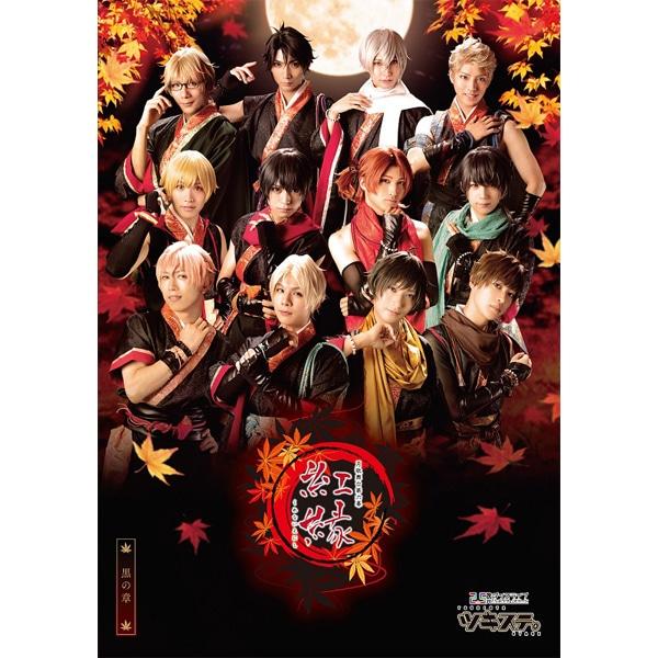 2.5次元ダンスライブ「ツキウタ。」ステージ 第六幕『紅縁-黒の章-』<通常版>