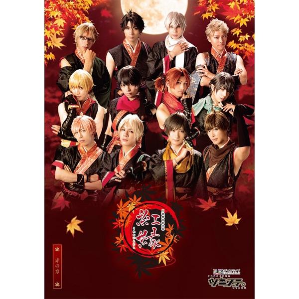 2.5次元ダンスライブ「ツキウタ。」ステージ 第六幕『紅縁-赤の章-』<通常版>