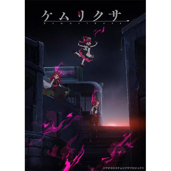 【BD】ケムリクサ 2巻(中巻)