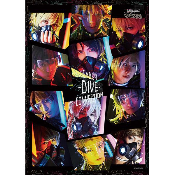【BD】2.5次元ダンスライブ「ツキウタ。」ステージ 第7幕『CYBER-DIVE-CONNECTION』