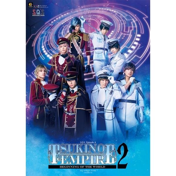 【BD】2.5次元ダンスライブ「S.Q.S(スケアステージ)」 Episode 4「TSUKINO EMPIRE2 -Beginning of the World-」
