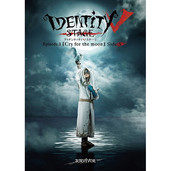 【BD】Identity V STAGE Episode3『Cry for the moon』Side:S