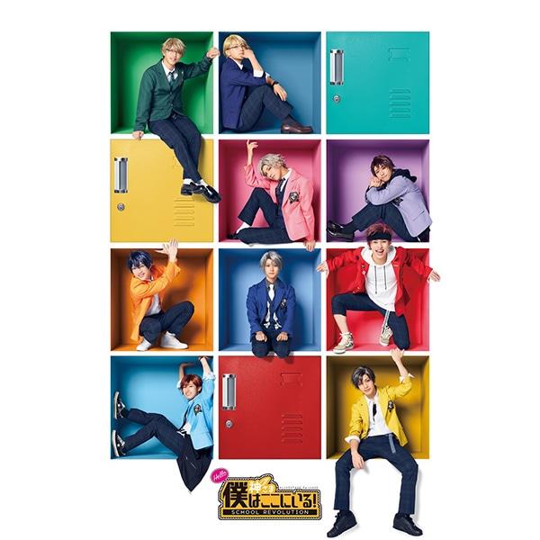 【BD】2.5次元ダンスライブ「ALIVESTAGE」Episode 3「SCHOOL REVOLUTION Hello 神さま 僕はここにいる!」