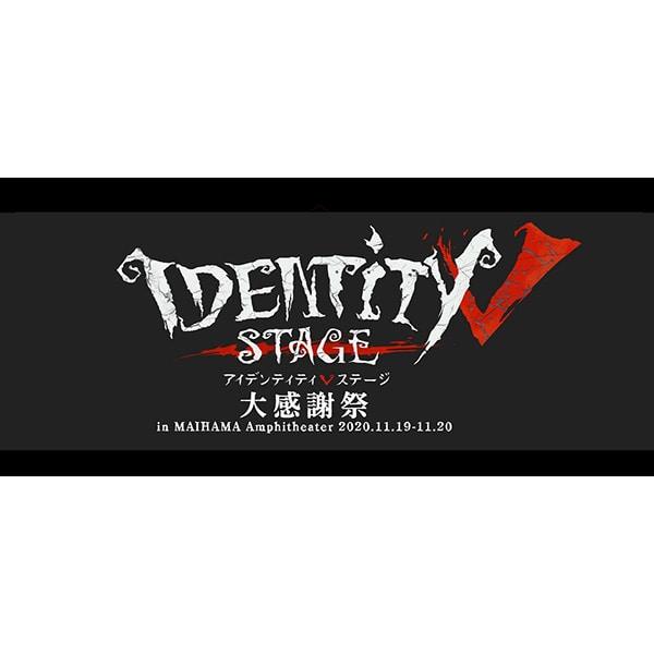 【BD】Identity V STAGE 大感謝祭