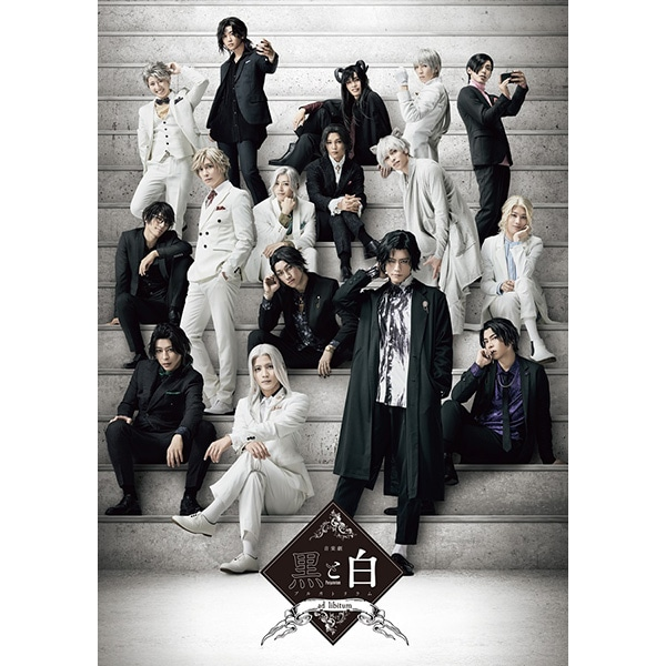 【BD】音楽劇「黒と白 -purgatorium- ad libitum」