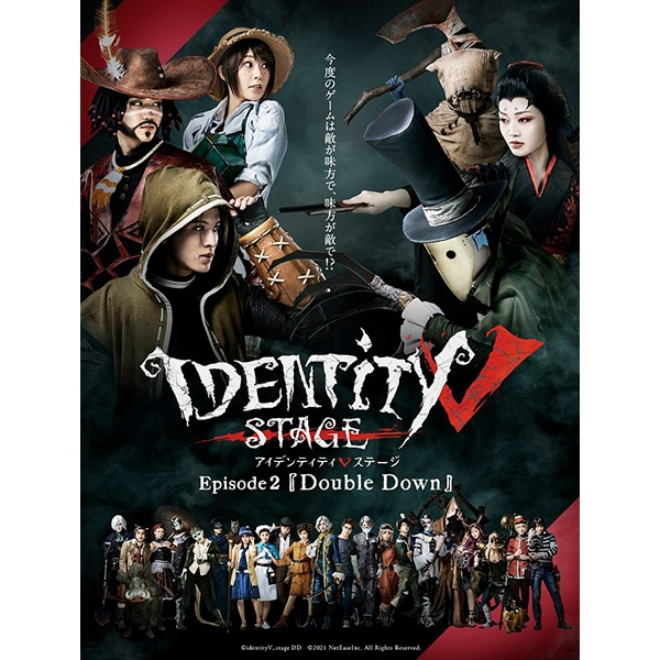 【BD】Identity V STAGE Episode2『Double Down』 特別豪華版